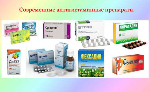 Лекарства от аллергии (список), Мазь от аллергии на коже