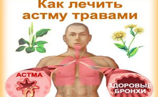 лечение бронхиальной астмы нашатырным спиртом
