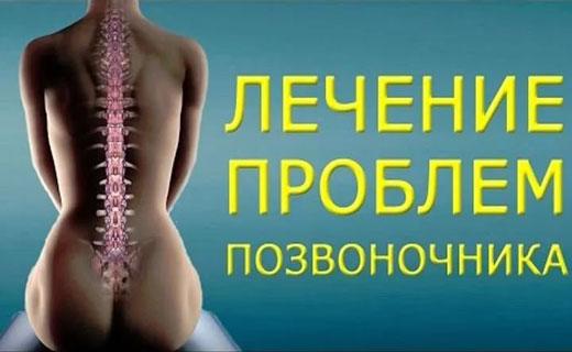 болезни позвоночника