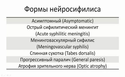 нейросифилиз