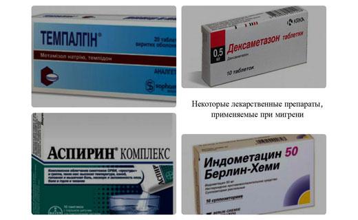 Доступные средства при мигрени