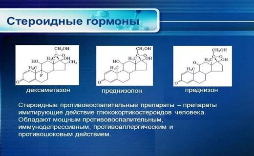 стероидные аппараты