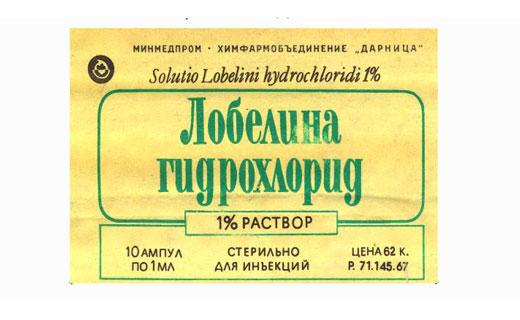 лобелина гидрохлорид