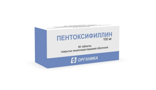 пентоксифиллин инструкция по применению цена отзывы аналоги ампулы - фото 5
