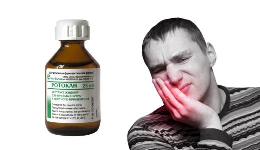 Ротокан применение для лечения