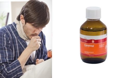 Синекод применение для лечения