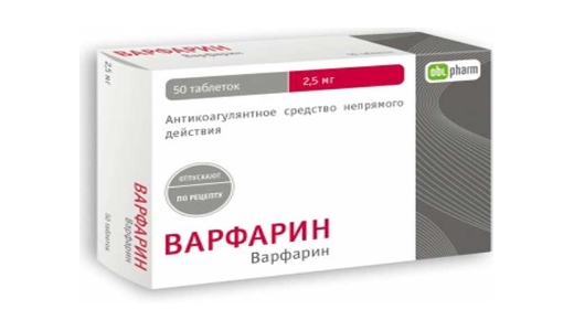 варфарин инструкция по применению цена отзывы аналоги заменитель варфарина - фото 7