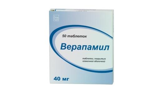 лекарство верапамил инструкция по применению - фото 6