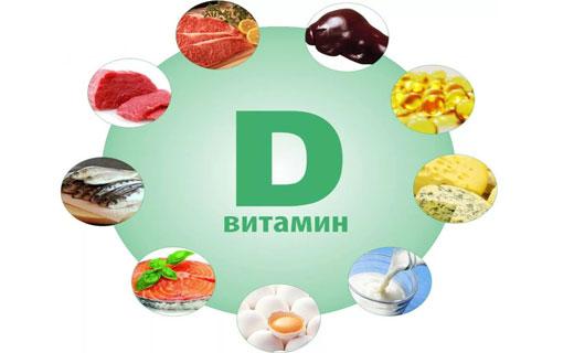 витамин д25